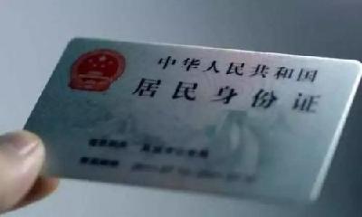 身份证被冒用怎么办? 报案后尽快办理证明手续