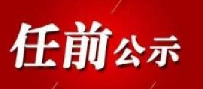 中共建始县委组织部干部任前公示公告