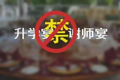 """建始六部门联合发倡议:拒绝""""升学宴""""""""谢师宴"""""""