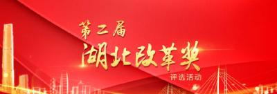 建始汉子樊家佩入围第二届湖北改革奖,快来为他点赞!