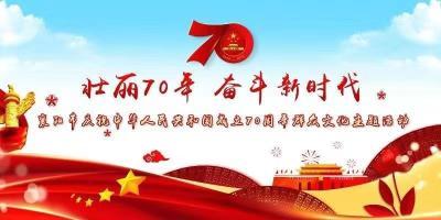 """【直播】""""壮丽70年 奋斗新时代""""襄阳市庆祝中华人民共和国成立70周年群众文化主题活动"""