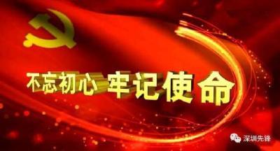 """公共资源交易中心召开""""不忘初心·牢记使命""""主题教育动员会"""