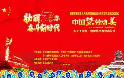"""宜都市""""中国梦·劳动美——建功新时代·健康伴我行""""工间操展演"""