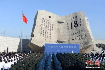 九·一八事变88周年:纪念!致敬中华民族不屈脊梁