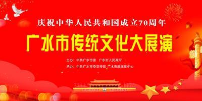 """直播丨广水市唱响""""我和我的祖国""""传统文化大展演"""