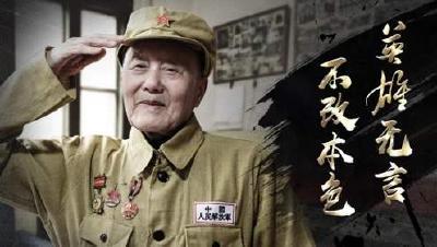 """张富清被授予""""共和国勋章"""""""