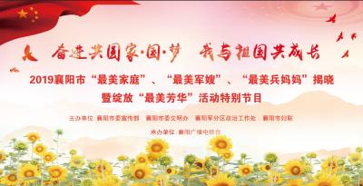 """2019襄阳""""最美家庭""""""""最美军嫂""""""""最美兵妈妈""""揭晓暨绽放""""最美芳华""""特别节目"""