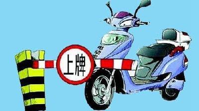 我州电动车上牌拟年内启动!严管摩托车电动车接送学生