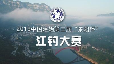 """2019中国建始第三届""""景阳杯""""江钓大赛"""