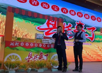 建始县入选省商务厅首批淘宝直播村播县市