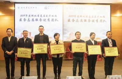 建始县人民医院荣获全省优秀医务志愿服务项目奖