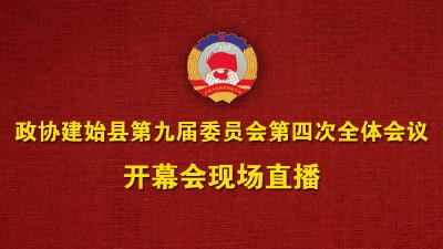 政协建始县第九届委员会第四次全体会议开幕会现场直播