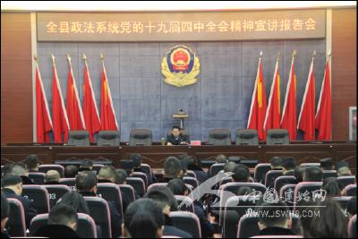 全县政法系统系统学习党的十九届四中全会精神