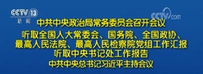 习近平主持召开中共中央政治局常委会会议