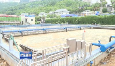 巴东:积极推进12个污水处理厂建设  践行长江大保护责任