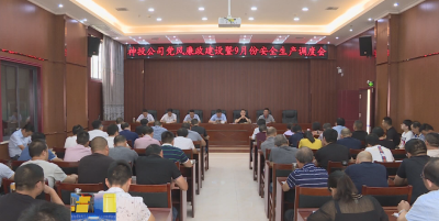 县神投公司强化党风廉政建设 部署安全生产工作