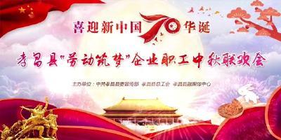 """【直播】2019年孝昌县""""劳动筑梦""""企业职工中秋联欢会"""