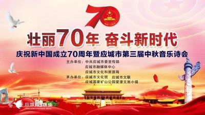 【直播】庆祝新中国成立70周年暨应城市第三届中秋音乐诗会