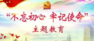 """巴东县委常委会专题研究""""不忘初心、牢记使命""""主题教育"""