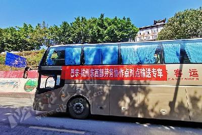 续写东西部劳务协作情缘 巴东45名农民工乘专车赴浙