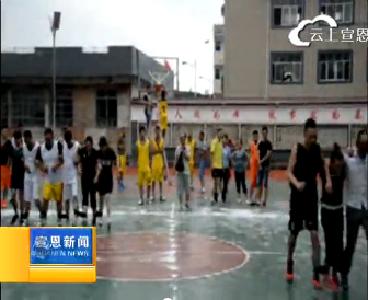 南三乡镇开展庆祝建党95周年暨男子篮球联谊赛活动