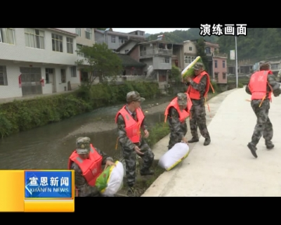《记者驻乡村》椒园镇:强化应急演练 筑牢安全防护网