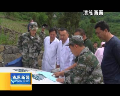 长潭河侗族乡:开展地质灾害应急演练 确保安全度汛