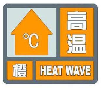 酷暑天真的来了 湖北今日多地发布高温橙色预警