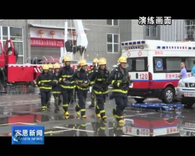 我县开展高层建筑火灾扑救综合应急救援演练