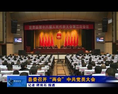 """县委召开""""两会""""中共党员大会"""