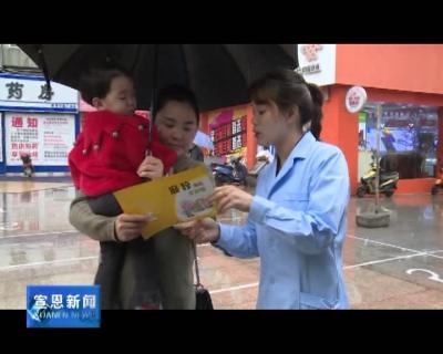 县疾控中心组织开展健康宣传周主题活动