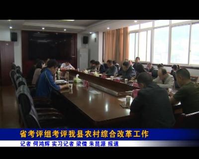 省考评组考评我县农村综合改革工作