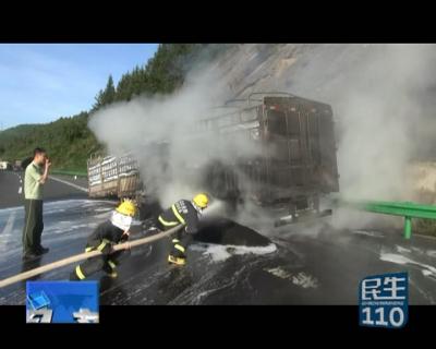 《民生110》大型半挂货车高速途中发生自燃 消防成功处置