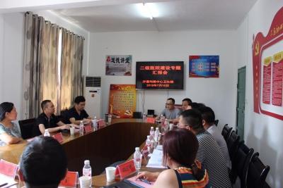 沙道沟镇积极推进二级医院建设