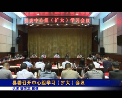 县委召开中心组学习(扩大)会议