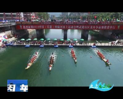 2018中国(宣恩)内陆河水上运动会  暨武陵山区龙舟争霸赛激情开幕