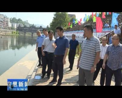 刘智勇检查督办水运会筹备工作时要求  把安全放在首位 高质量办好水运会