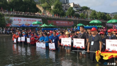 正在直播   2018中国(宣恩)内陆河水上运动会暨武陵山区龙舟争霸赛开幕会