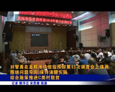 刘智勇在县精准扶贫指挥部第11次调度会上强调  围绕问题导向 保持清醒头脑 综合施策推进C类村脱贫