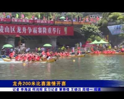 龙舟200米比赛激情开赛