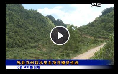 我县农村饮水安全项目稳步推进