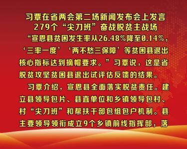 """县委副书记、县长习覃在省两会第二场新闻发布会上发言:279个""""尖刀班""""奋战脱贫主战场"""