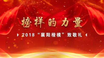"""""""榜样的力量""""——2018 """"襄阳楷模""""致敬礼"""