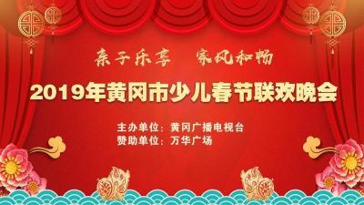 2019年黄冈市少儿春节联欢晚会(亲子篇)