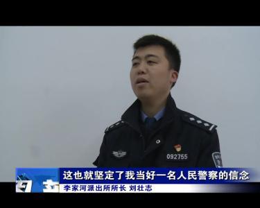 刘壮志:初心不改从警路