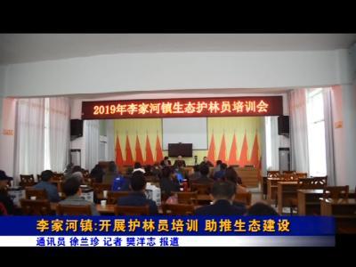 李家河镇:开展护林员培训 助推生态建设