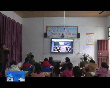 武昌水果湖第二小学与椒园镇庆阳坝小学携手同行 共享优质教学资源