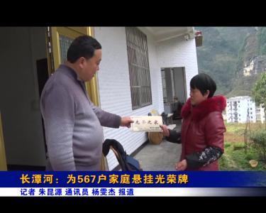 长潭河:为567户家庭悬挂光荣牌