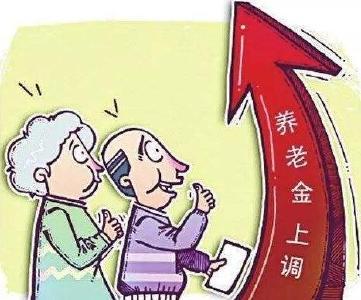 今年退休人员基本养老金涨5%左右