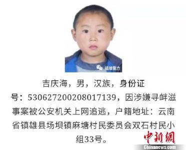 嫌疑人童年照登上通缉令 云南镇雄警方:找不到近照